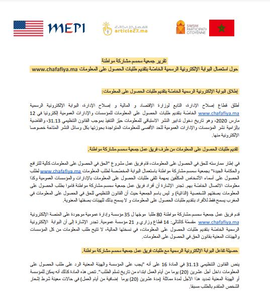 تقرير جمعية سمسم-مشاركة مواطنة  حول استعمال البوابة الإلكترونية الرسمية الخاصّة بتقديم طلبات الحصول على المعلومات www.chafafiya.ma-
