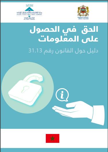 دليل حول القانون رقم 31.13 حول الحق في الحصول على المعلومات- وزارة الإقتصاد و المالية و إصلاح الإدارة 2020.