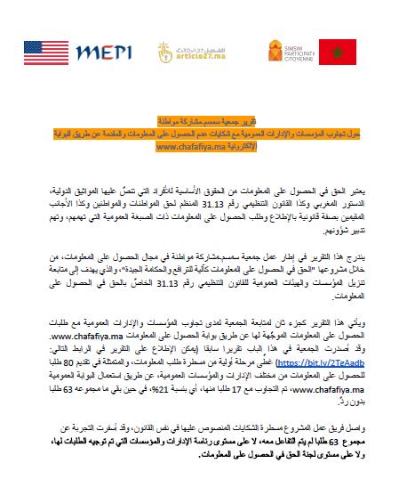 تقرير جمعية سمسم-مشاركة مواطنة حول تجاوب المؤسسات والإدارات العمومية مع طلبات الحصول على المعلومات الموجهة عن طريق البوابة الإلكترونية www.chafafiya.ma (الجزء الثاني)